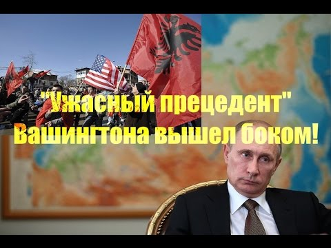 Южная Осетия и Крым стали расплатой за Косово - National Interest