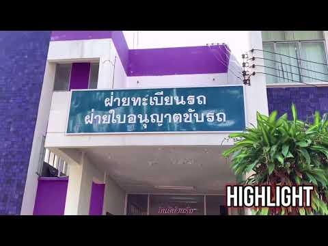 ต่อภาษีพ.ร.บ.รถยนต์ 2021 กี่บาท...ไปดู