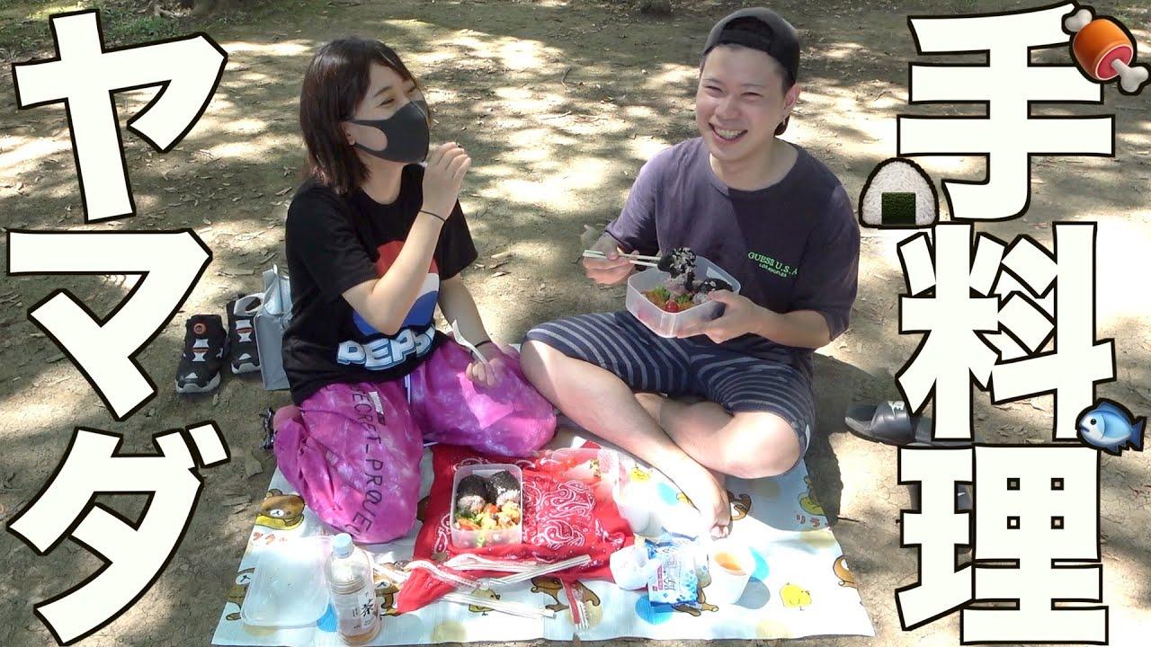 ヤマダの手作りお弁当でピクニックしたら楽しすぎたwwww🍖🐟🍙🍓