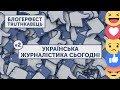 БЛОГЕРФЕСТ TRUTHКАВЕЦЬ 2 УКРАЇНСЬКА ЖУРНАЛІСТИКА СЬОГОДНІ mp3