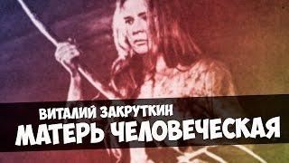 """Бук-трейлер к произведению Виталия Закруткина """"МАТЕРЬ ЧЕЛОВЕЧЕСКАЯ"""""""