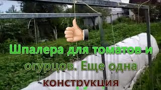 Шпалера для томатов и огурцов. Еще одна конструкция. Trellis for tomatoes and cucumbers.