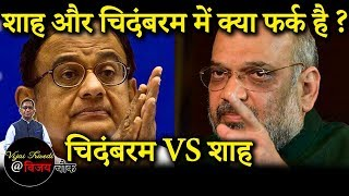 P Chidambaram vs Amit Shah : What's The Difference Between Chidambaram & Shah । INX Media Case