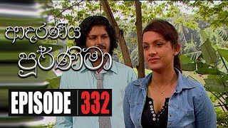 Adaraniya Poornima | Episode 332 10th Octomber 2020 Thumbnail