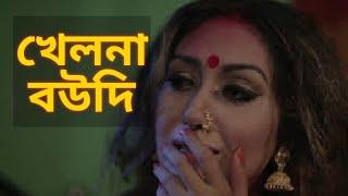 Khelna Bou বাংলা নাটক খেলনা বউ | Bangla new Natok | Bangla Natok 2017 | Bangla Natok new