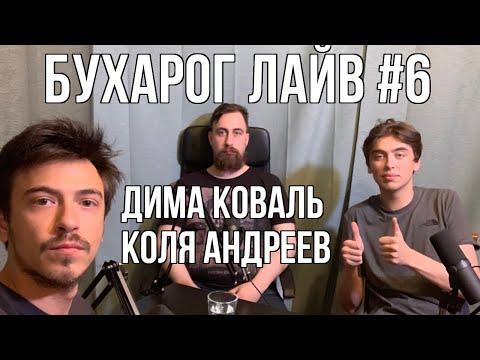 Бухарог Лайв #6: Коля Андреев и Дима Коваль