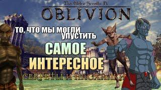 TES 4 Oblivion - То, что мы могли упустить. Секреты и пасхалки.
