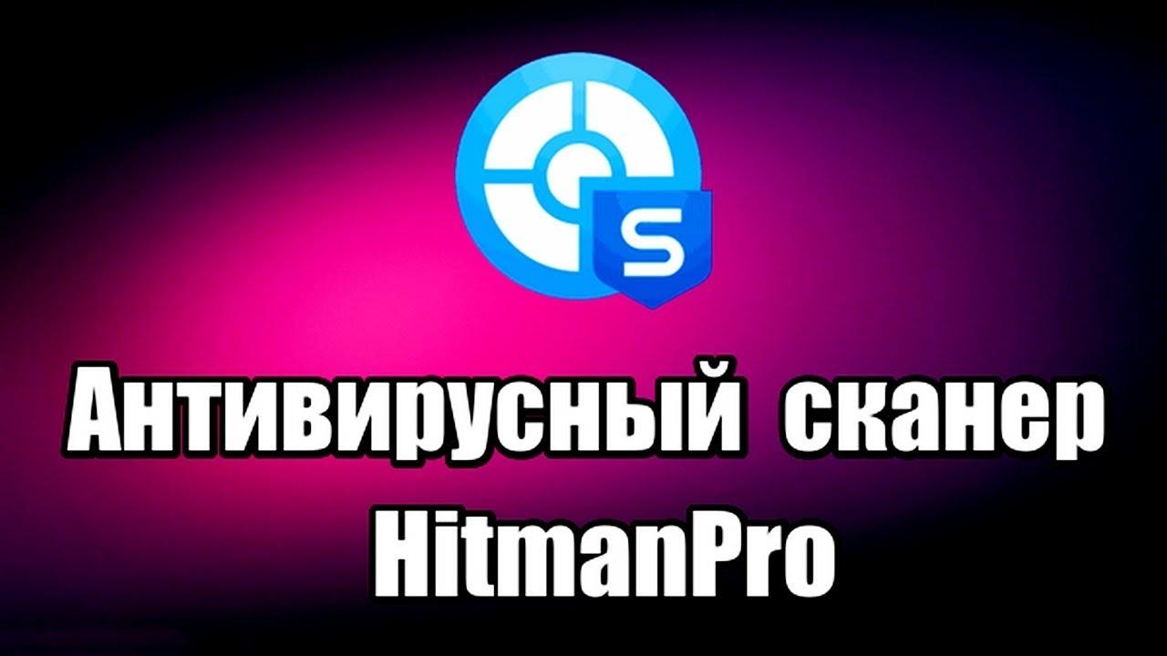 Антивирусный сканер HitmanPro. Проверка и удаление вирусов