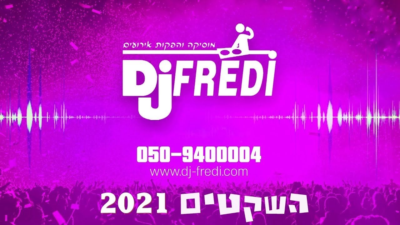 Download די ג'יי פרדי מגיש לכם השקטים 2021