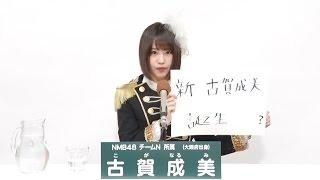 AKB48 49thシングル 選抜総選挙 アピールコメント NMB48 チームN所属 古...