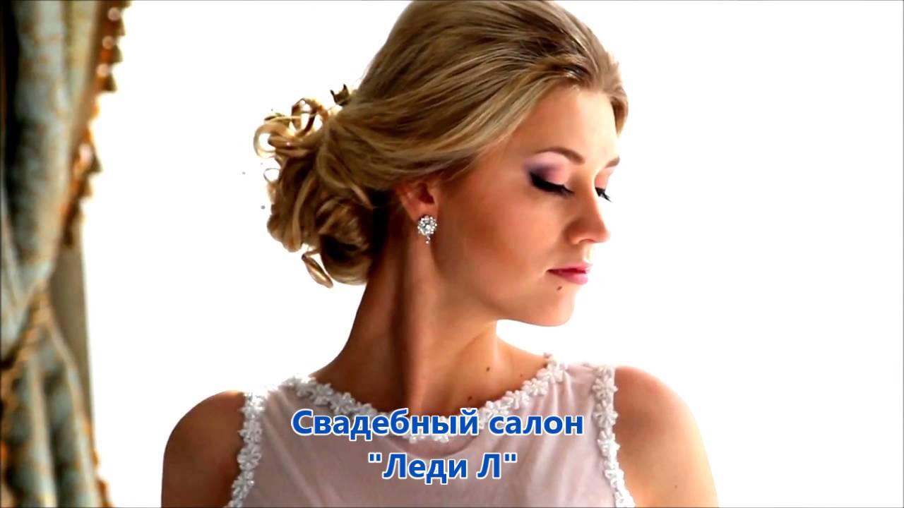 Свадебный салон Леди Л - Свадебный салон Волгодонск - YouTube