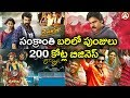 Tollywood HUGE Business on Sankranthi with Agnyaathavaasi, Jai Simha, Gang, Rangula Raatnam Movies