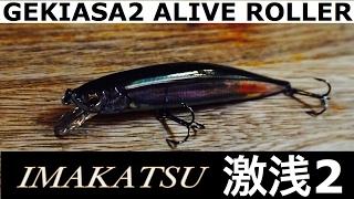 イマカツ・GEKIASAⅡ - ゲキアサ2いよいよ発売開始![バス釣りルアー購入&インプレ]