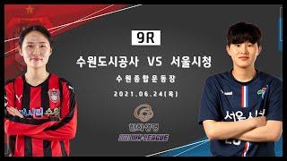 2021 WK_9R(34) l Suwon vs Seou…