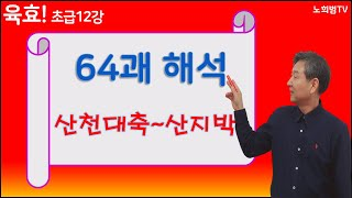 재미있고 유익한 육효학 여행의 첫 걸음! 육효 초급 12강! 64괘 해석 산천대축~산지박!