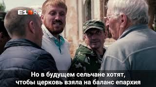 Жители села на Урале начали отстраивать разрушенную церковь XIX века
