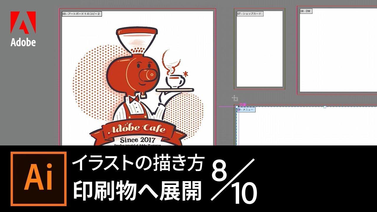 Illustrator入門イラストの描き方 810 印刷物への展開アドビ公式