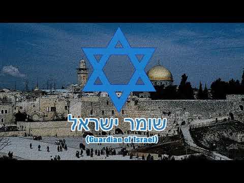 Jewish Song: Guardian Of Israel