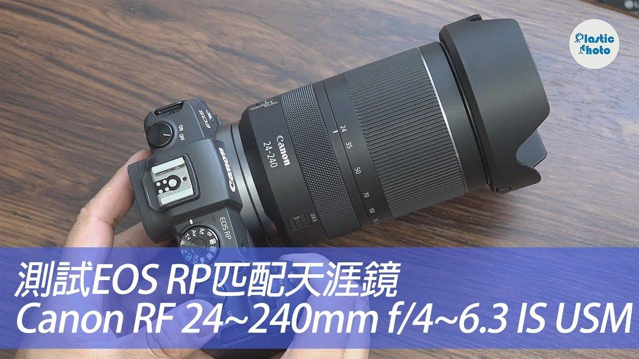 【試用評測】EOS RP匹配天涯鏡 測試Canon RF 24~240mm f/4~6.3 IS USM - YouTube