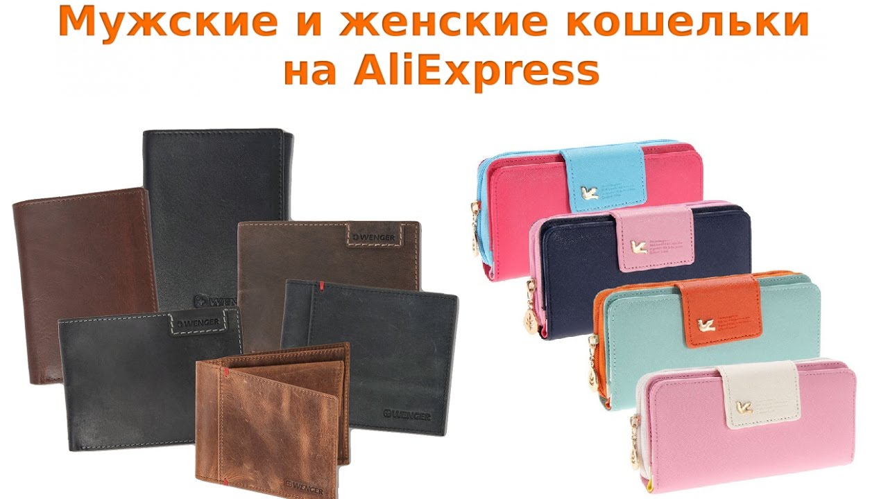 0a085673fd63 Мужские и женские кошельки на AliExpress
