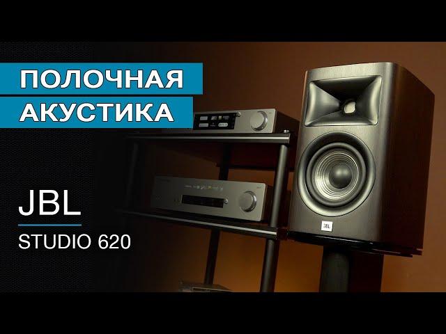 Обзор полочной акустики JBL Studio 620