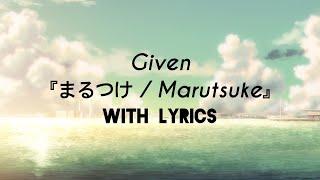 Given 『まるつけ / Marutsuke』 [KAN/ROM/ENG Lyrics] (Given ED)