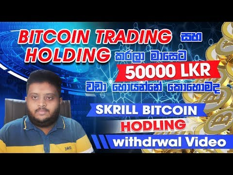 How To Trade & Earn Money On Skrill Bitcoin Trading / Holding / Staking - Monthly Income Rs 50000
