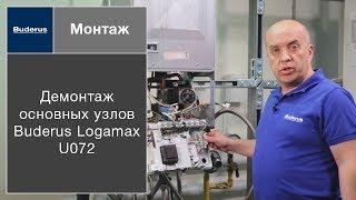 Демонтаж основных узлов на котле Buderus Logamax U072(, 2016-08-12T13:38:30.000Z)