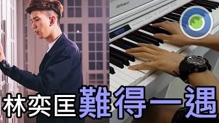 難得一遇 鋼琴版 (主唱: 林奕匡)