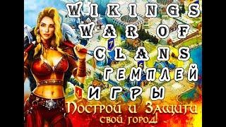 БЕСПЛАТНАЯ БРАУЗЕРНАЯ ОНЛАЙН ИГРА ВИКИНГИ ВОЙНА КЛАНОВ / ГЕМПЛЕЙ ИГРЫ Vikings War of Clans.