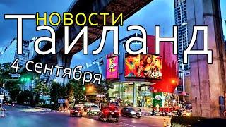 Таиланд Коронавирус Новости 4 Сентября