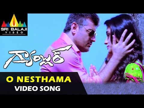Gambler Video Songs | O Nesthama Video Song | Ajith, Arjun, Trisha | Sri Balaji Video
