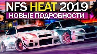 NFS Heat (2019): полицейский МЕРСЕР, тюнинг, показ на Gamescom 2019 (Новые ПОДРОБНОСТИ)