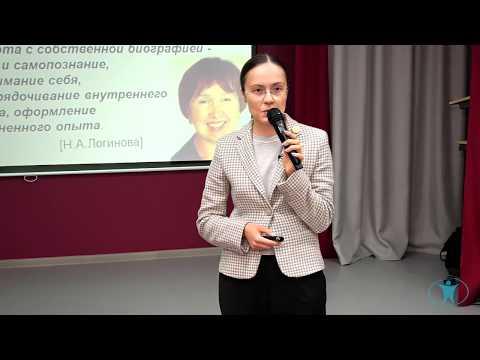 Методы психобиографики в работе психолога. Мария Щукина