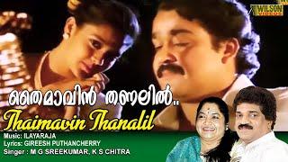 Thaimavin Thanalil Full Video Song | HD | Oru Yathramozhi Movie Song | REMASTERED AUDIO |