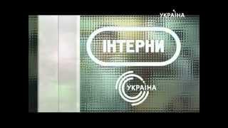 Интерны 6 сезон. (Анонс) Смотри на kino-for-you.ru.mp4