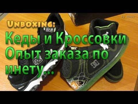Опыт заказа обуви через интернет. Unboxing DC Shoes.