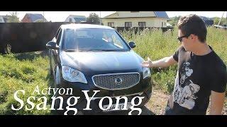 SsangYong Actyon - Тачка для middle класса (б/у) Развлекательный тест-драйв