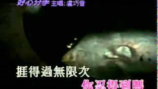 王力宏-盧巧音-好心分手.mp4