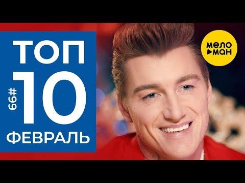 10 Новых клипов 2020 - Горячие музыкальные новинки #99