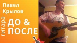 Павел Крылов - игра на гитаре До и После обучения. Бумбокс - Вахтерам. Уроки гитары в Петь Легко