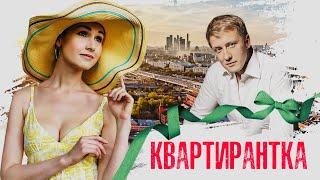 КВАРТИРАНТКА / Фильм. Мелодрама