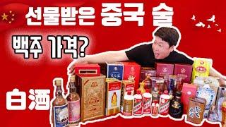 선물받은 중국 술 !! 백주 종류와 가격을 공유하고 중…