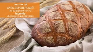 """Хлеб """"Деревенский"""" на заварной пасте INVENTIS «Белорусская светлая»"""