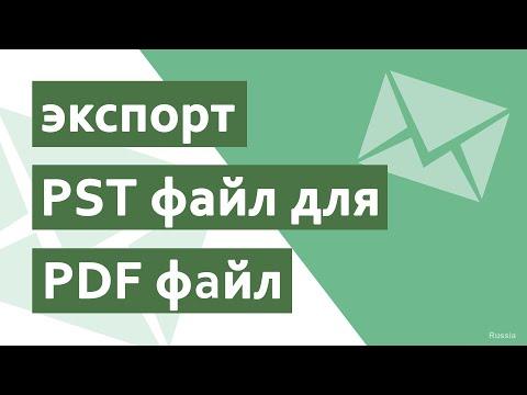 Вопрос: Как сохранить письмо Outlook в формате PDF на компьютере?