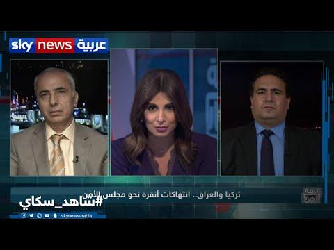 تركيا والعراق.. انتهاكات أنقرة نحو مجلس الأمن  - نشر قبل 9 ساعة
