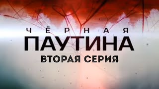ЧЕРНАЯ ПАУТИНА | 2 серия | Детектив | Мини-сериал