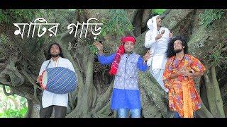 Matir Gaari | Akash Mahmud | Eid Exclusive Dream Music | New Bangla HD Song-2017-YouTube