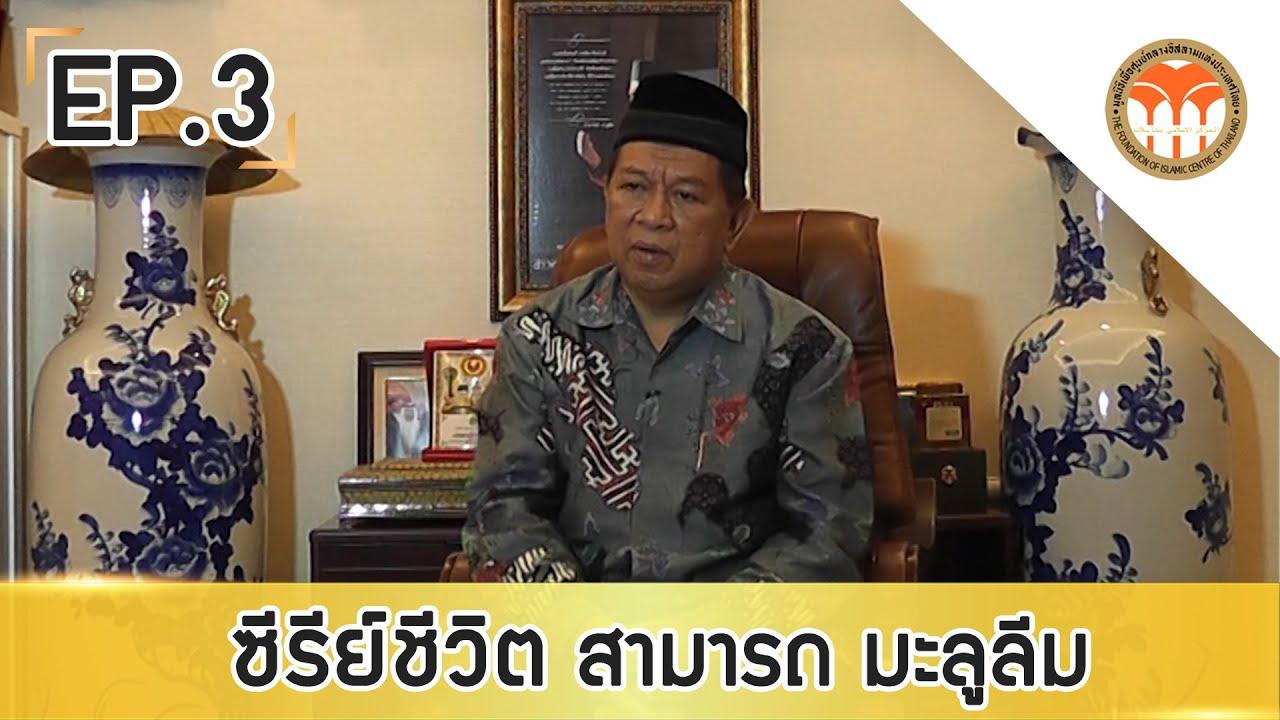 ซีรีย์ชีวิต : สามารถ มะลูลีม | ประธาน มูลนิธิเพื่อศูนย์กลางอิสลามแห่งประเทศไทย | EP.3