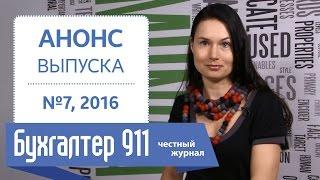 Новая декларация по НДС:  заполняем приложение Д2. Бухгалтер 911, №7, 2016
